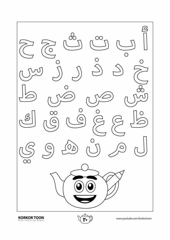 Arabic Alphabet Worksheets for Preschoolers Ideas Valentine Free Printables for Preschool Preschool Worksheets