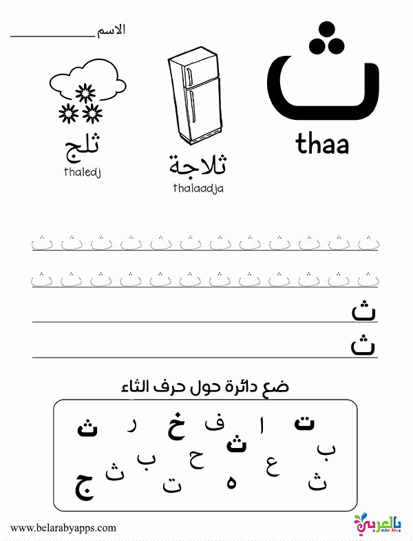 Arabic Alphabet Worksheets for Preschoolers top Learn Arabic Alphabet Letters Free Printable Worksheets