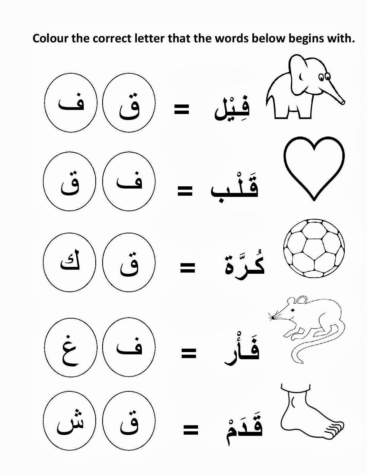 Arabic Worksheets for Preschoolers Best Of Worksheets Arabic Alphabet Letter Tracing Worksheets
