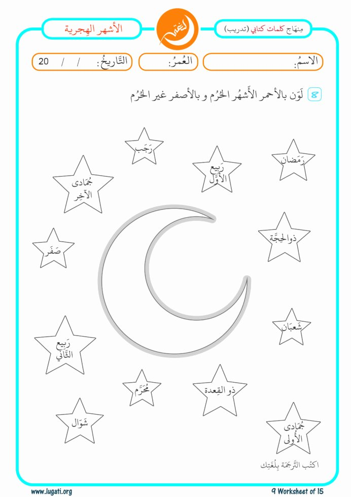 Arabic Worksheets for Preschoolers Free Coloring Pages Coloring Pages Hijri Months islam for Kids
