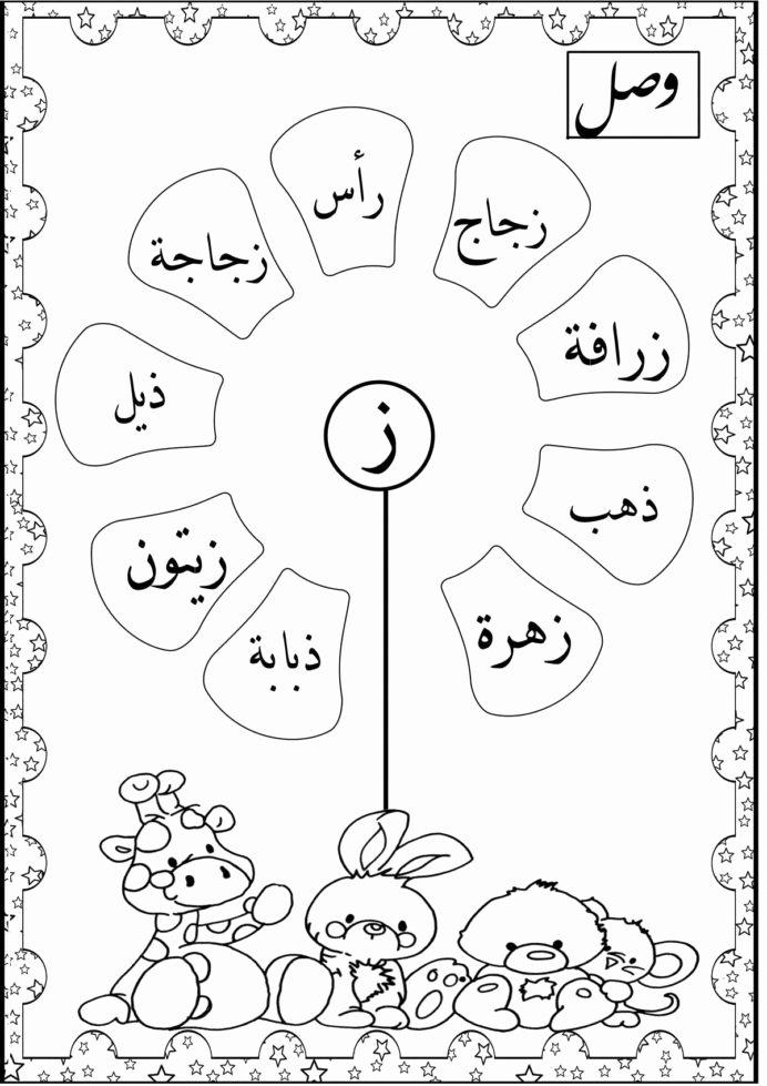 Arabic Worksheets for Preschoolers top Arabic Alphabet Letter Worksheets for Preschool Addition
