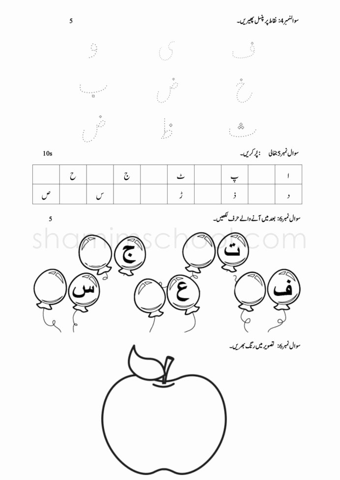 Download Urdu Worksheets for Preschoolers Free Free Printable Urdu Worksheets for Nursery Shamim Grammar