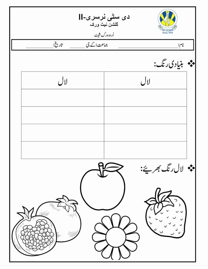 Download Urdu Worksheets for Preschoolers Inspirational Worksheet for Kindergarten In Urdu Printable Worksheets and