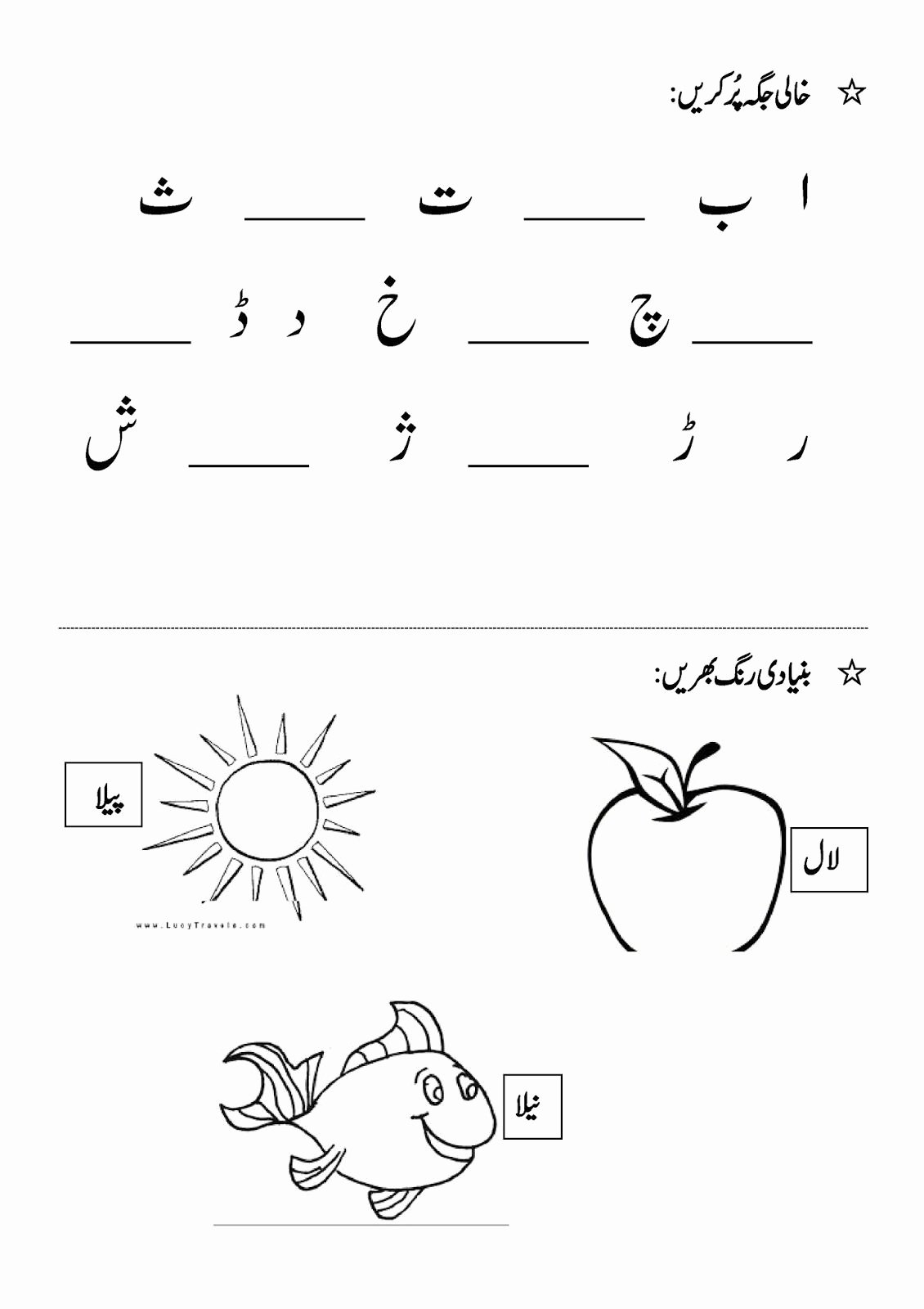 Download Urdu Worksheets for Preschoolers Lovely Urdu Alif Worksheet Printable Worksheets and Activities for