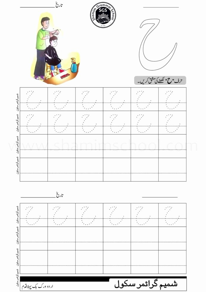 Download Urdu Worksheets for Preschoolers Lovely Urdu Haroof E Tahaji Worksheets Worksheets Grammar Exercises