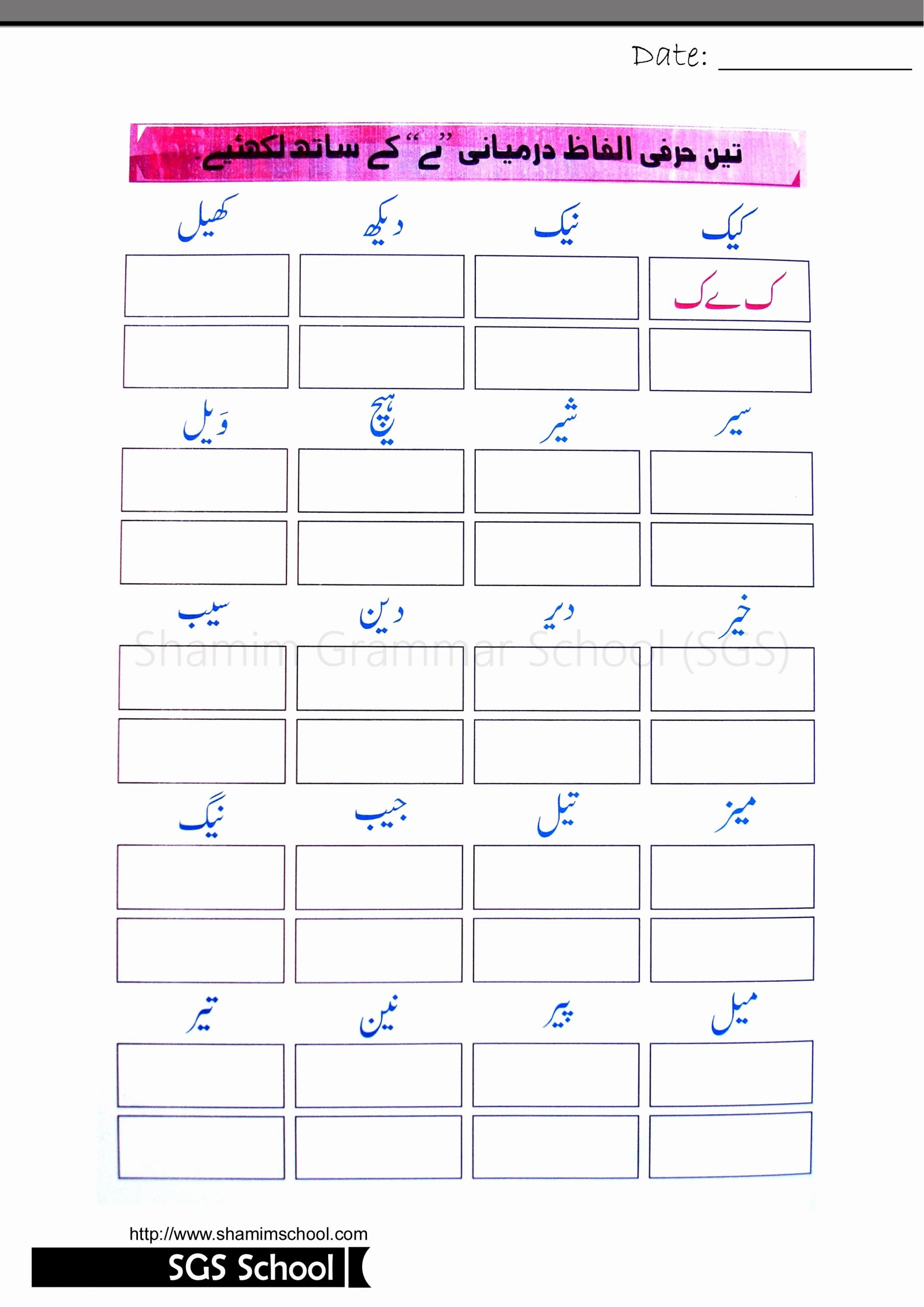 Download Urdu Worksheets for Preschoolers Lovely Urdu Worksheets for Montessori