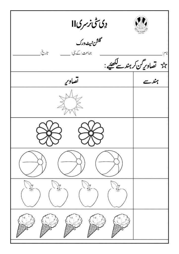 Download Urdu Worksheets for Preschoolers New Image Result for Urdu Worksheets for Nursery