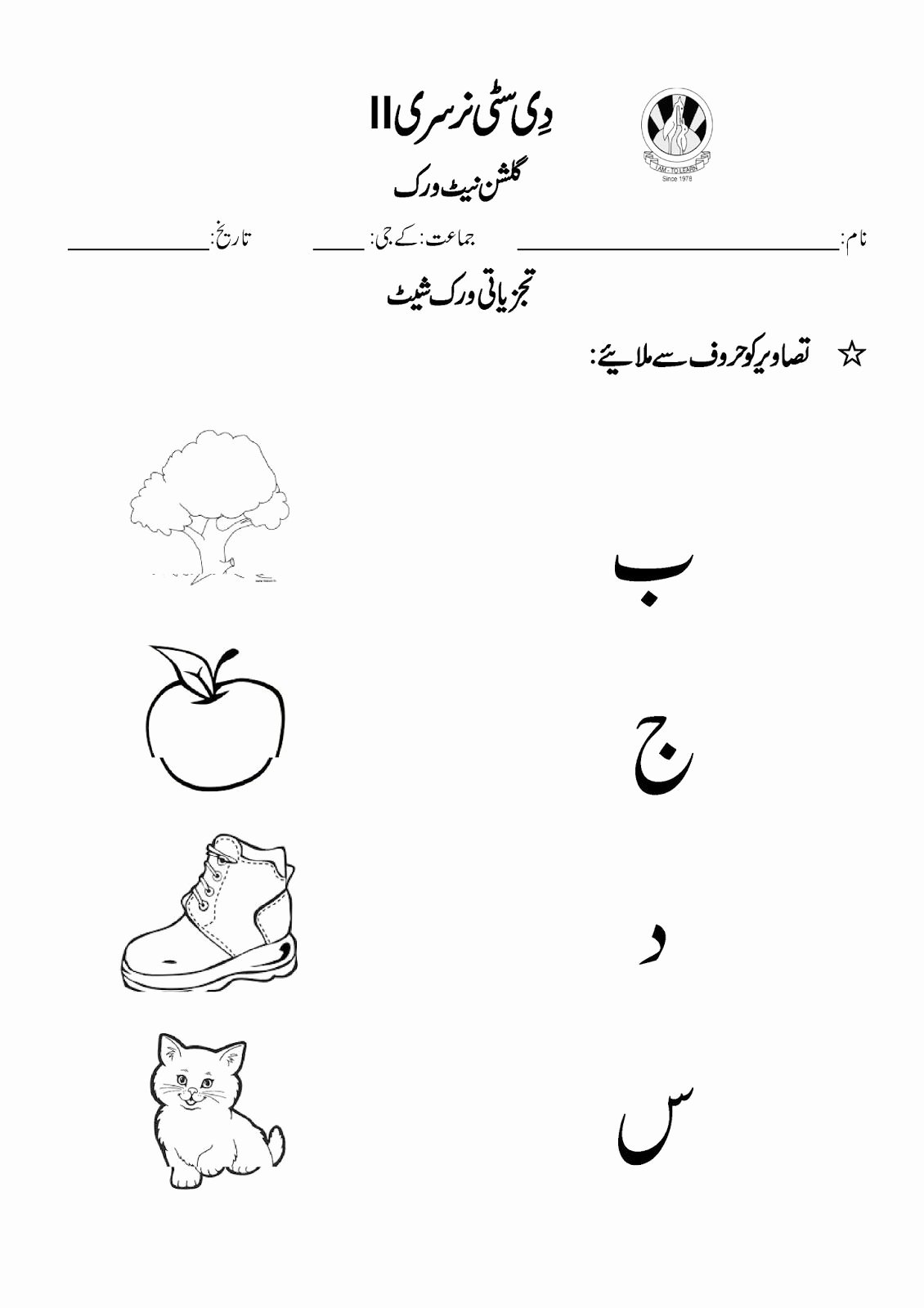 Download Urdu Worksheets for Preschoolers New Sr Gulshan the City Nursery Ii Urdu First Term