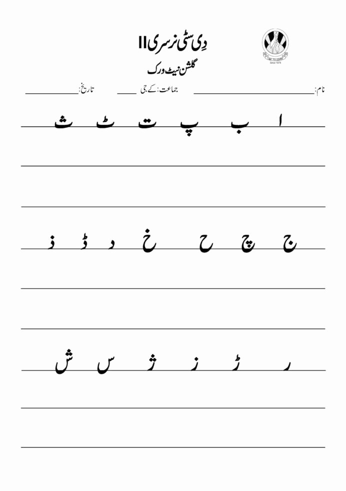 Download Urdu Worksheets for Preschoolers New Urdu Alphabets Worksheets for Nursery Printable and Adhi