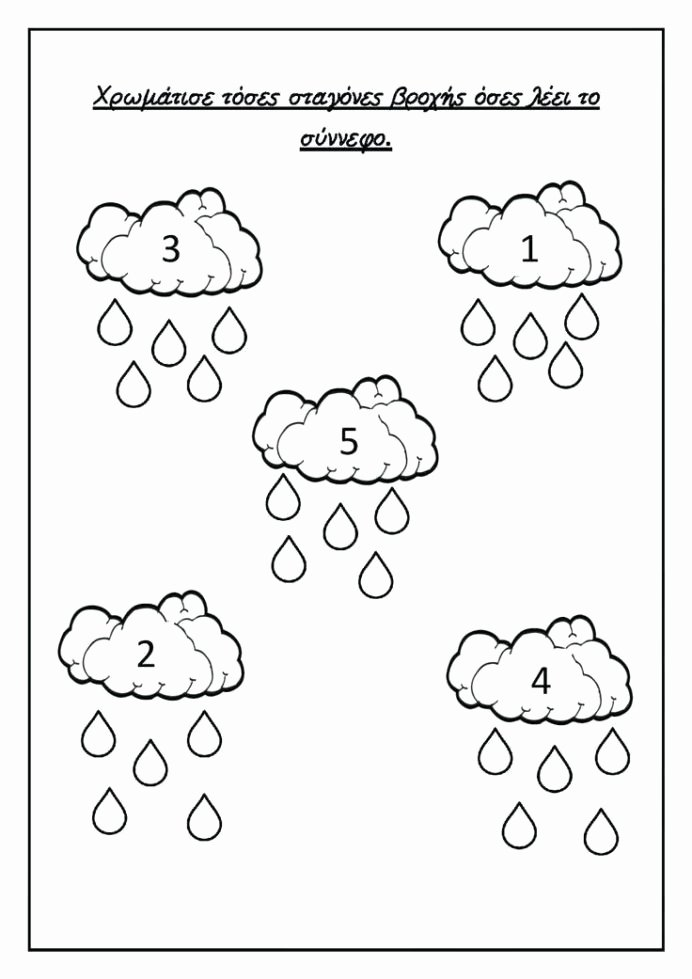 Fall Worksheets for Preschoolers Free Inspirational Free Fall Worksheet Preschool and Kindergarten Worksheets