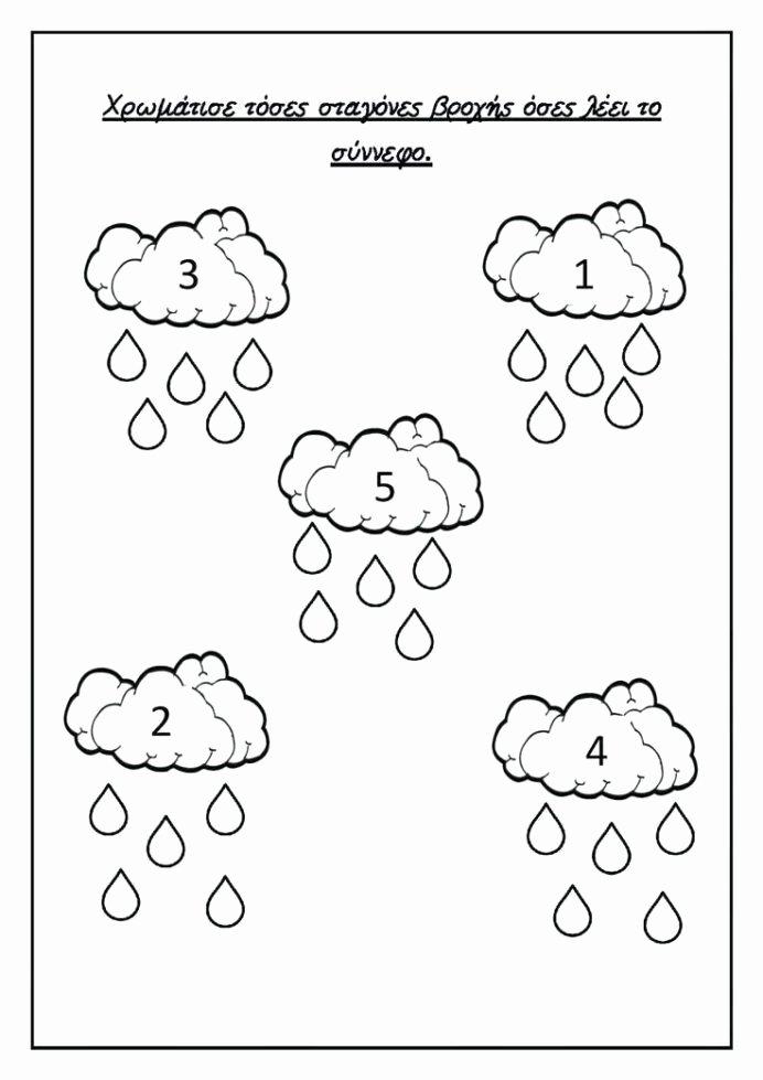 Fall Worksheets for Preschoolers Free Inspirational Free Fall Worksheet Preschool and Kindergarten Worksheets