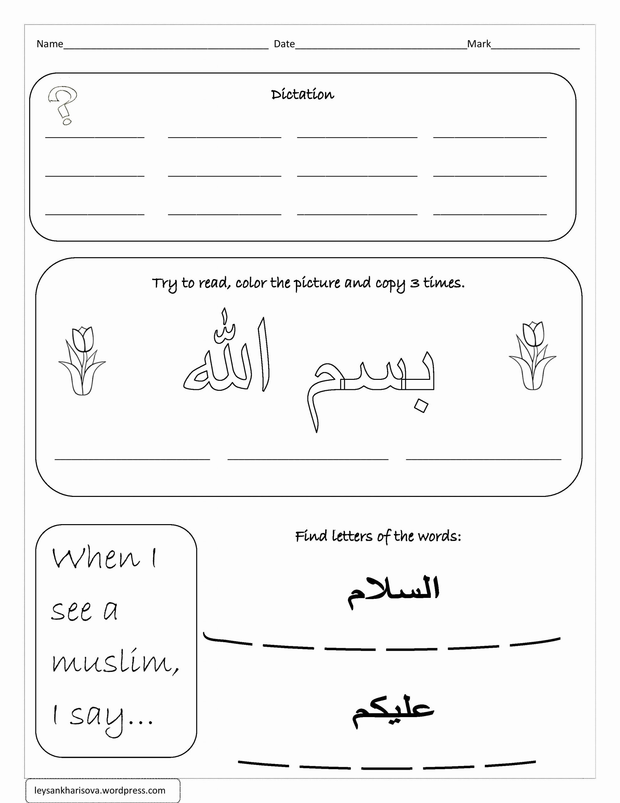 Islamic Worksheets for Preschoolers Lovely islamic Worksheets Arabic Dua 5 8 Age