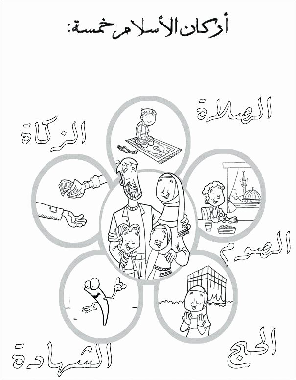 Islamic Worksheets for Preschoolers top islamic Worksheets