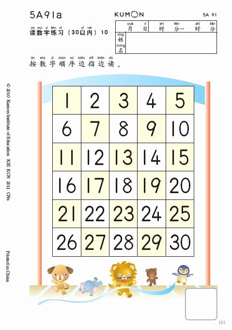 Kumon Math Worksheets for Preschoolers New 5 Best Of Kumon Printable Worksheets Free Printable