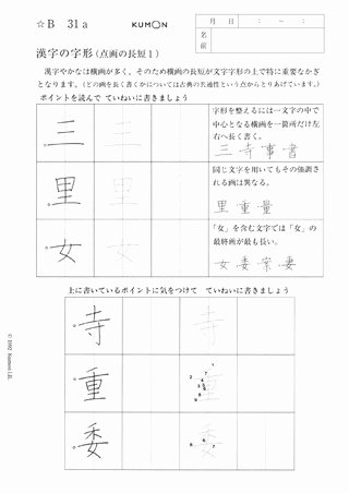 Kumon Worksheets for Preschoolers Download Printable Coloring Pages Incredible Free Printable Kumon English