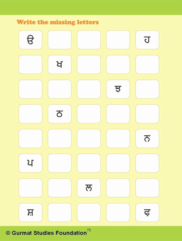 Punjabi Worksheets for Preschoolers Kids Punjabi Worksheets for Class 1