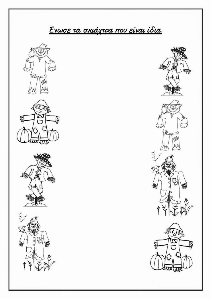 Scarecrow Worksheets for Preschoolers New Scarecrow Matching Worksheet