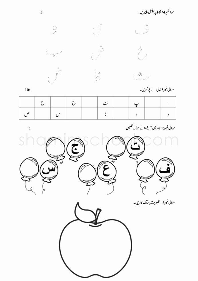 Urdu Worksheets for Preschoolers Best Of Free Printable Urdu Worksheets for Nursery Shamim Grammar