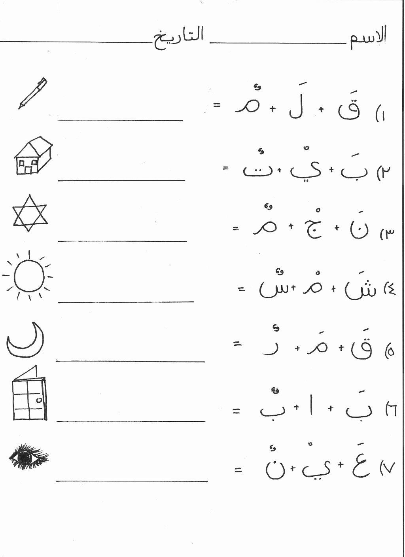 Urdu Worksheets for Preschoolers Free Worksheet for Kindergarten In Urdu Printable Worksheets and