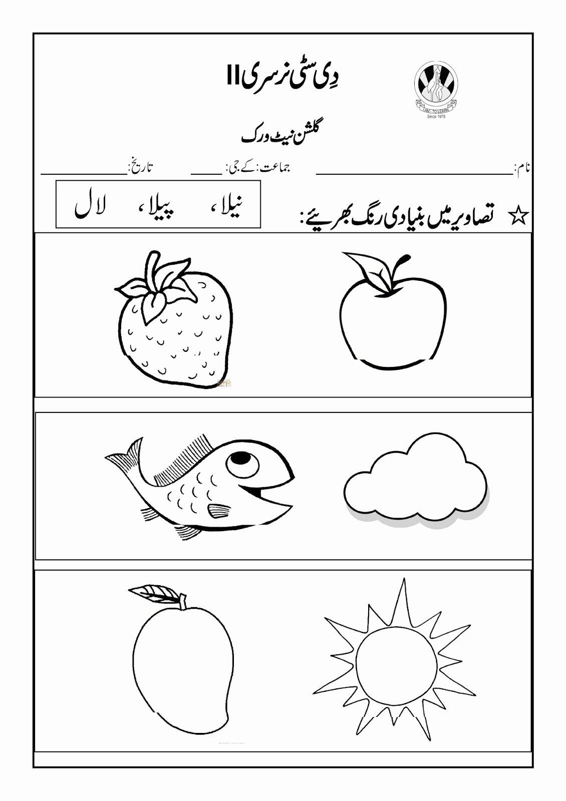 Urdu Worksheets for Preschoolers Fresh Image Result for Urdu Worksheets for Nursery
