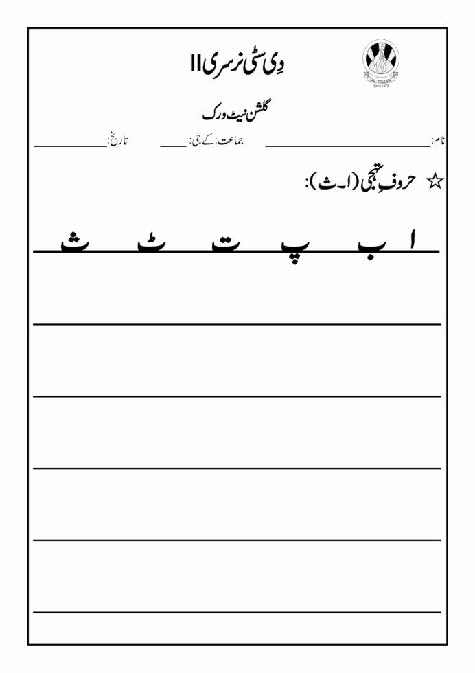 Urdu Worksheets for Preschoolers Ideas Worksheet Printable Worksheets and Activities for Teachers