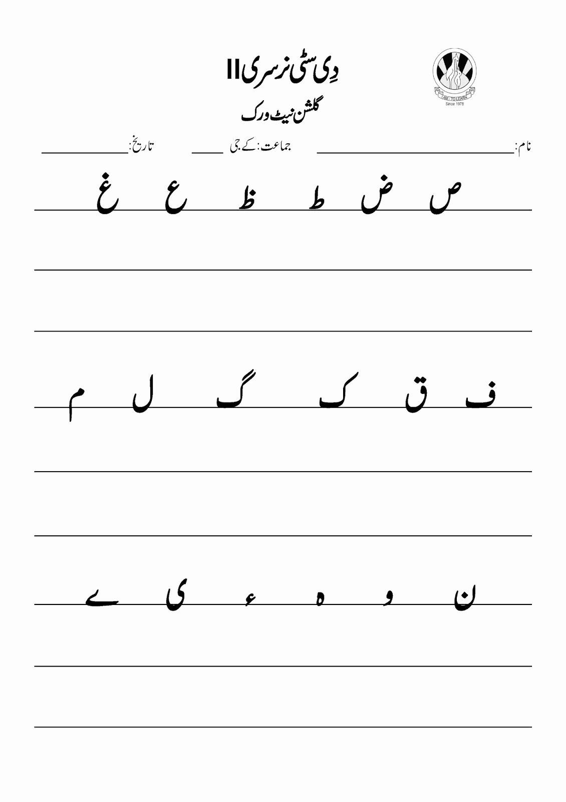 Urdu Worksheets for Preschoolers Inspirational Sr Gulshan the City Nursery Ii Urdu First Term