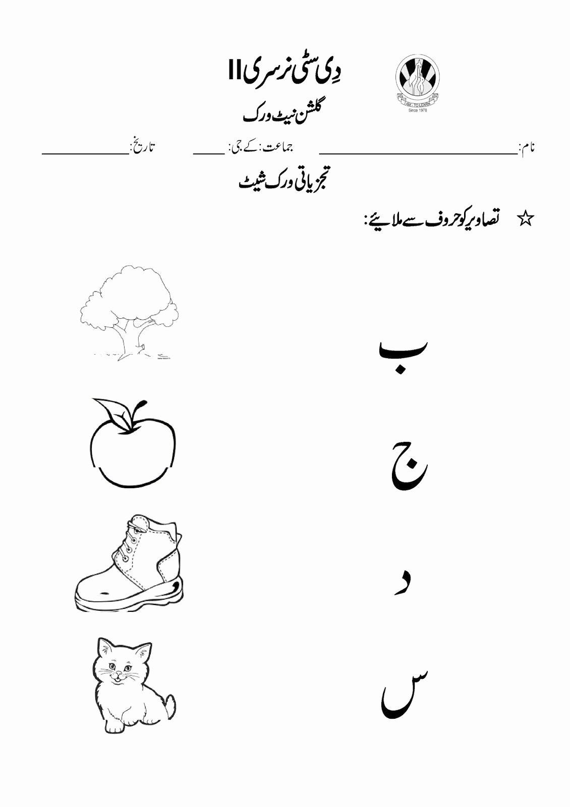 Urdu Worksheets for Preschoolers Inspirational Urdu Alphabets Worksheets for Nursery