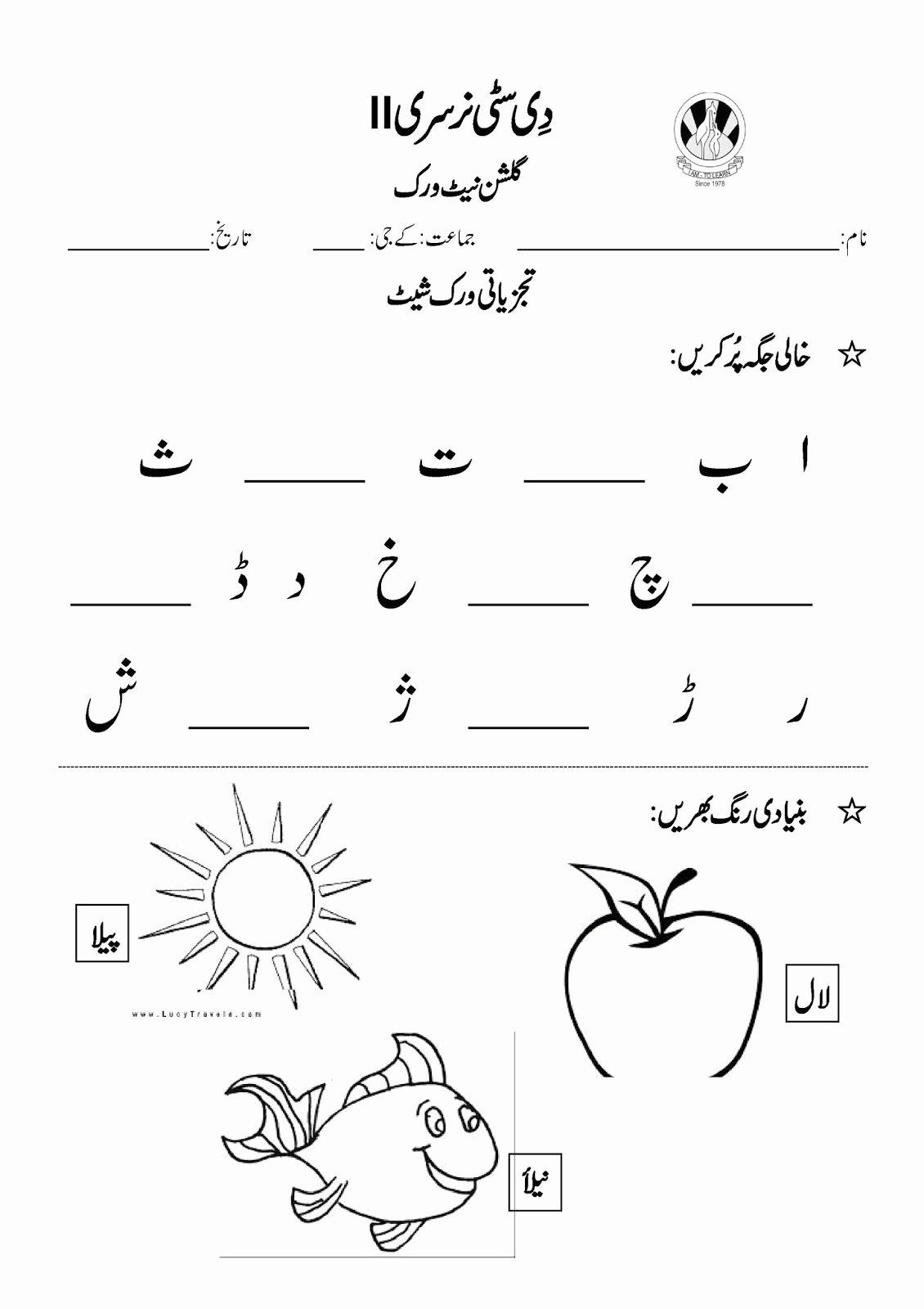 Urdu Worksheets for Preschoolers Kids Sr Gulshan the City Nursery Ii Urdu First Term