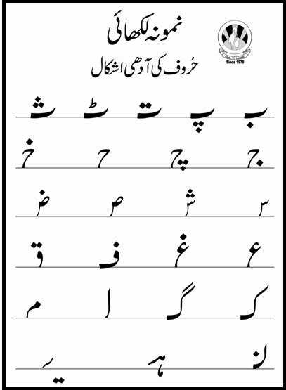 Urdu Worksheets for Preschoolers New 46 Worksheet for Kindergarten Urdu