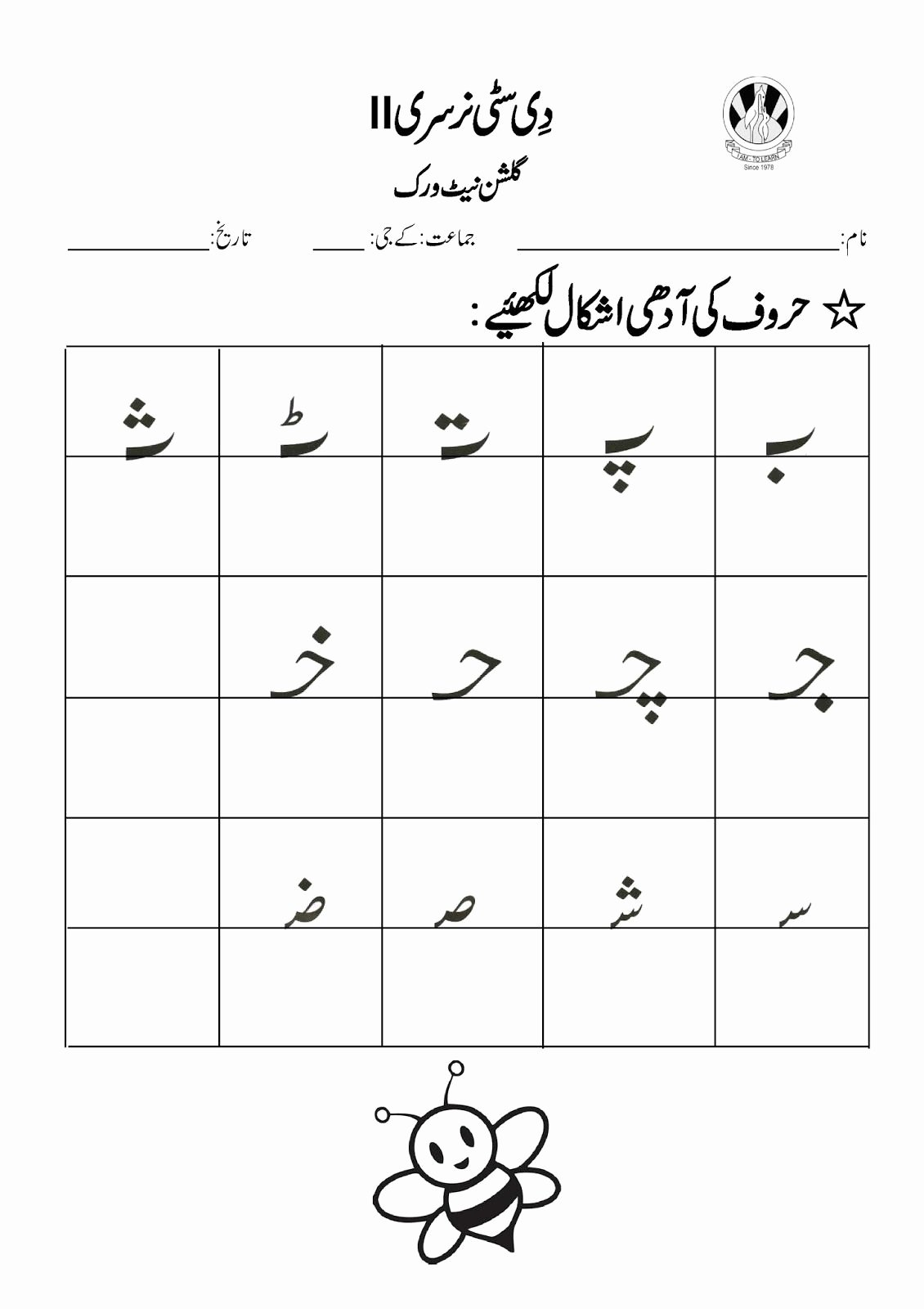 Urdu Worksheets for Preschoolers Printable Sr Gulshan the City Nursery Ii Urdu First Term Worksheet for